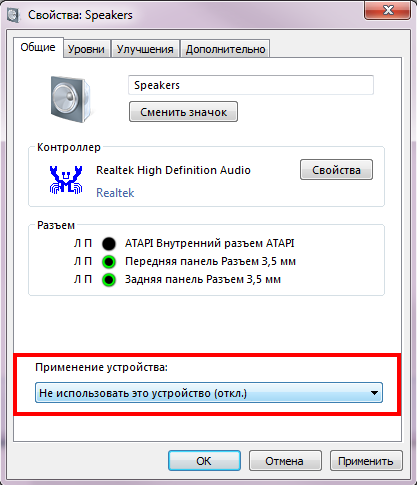 Настройка гарнитуры Jabra в Windows 7